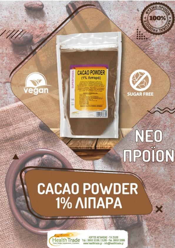 ΝΕΟ ΠΡΟΪΟΝ - CACAO POWDER 1% ΛΙΠΑΡΑ