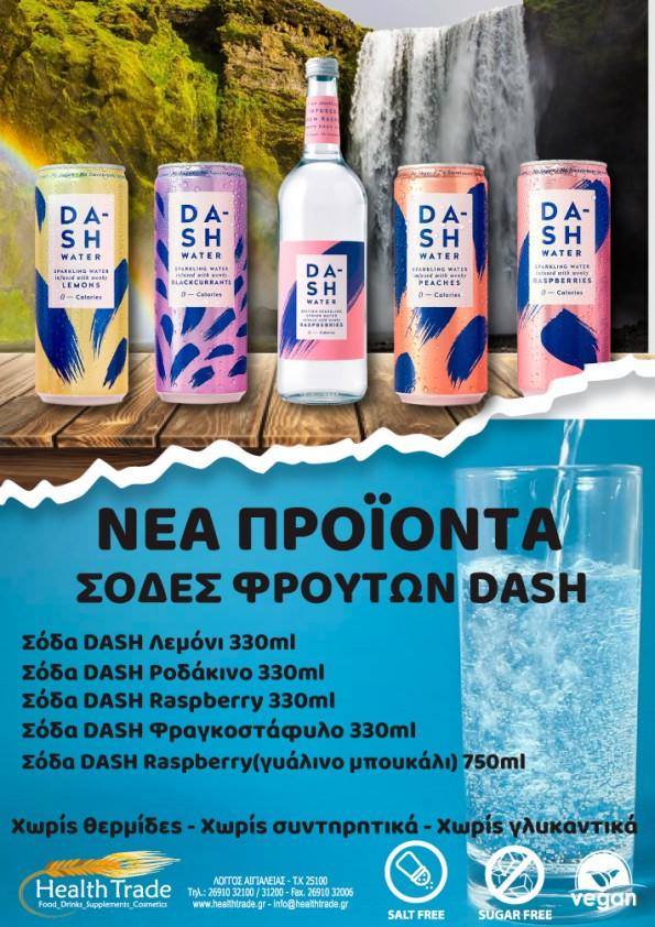 ΣΟΔΕΣ ΦΡΟΥΤΩΝ DASH