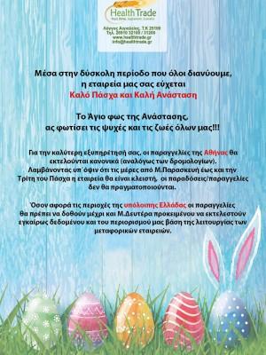 Πασχαλινές Ευχές - Ενημέρωση Για Την Μεγάλη Εβδομάδα
