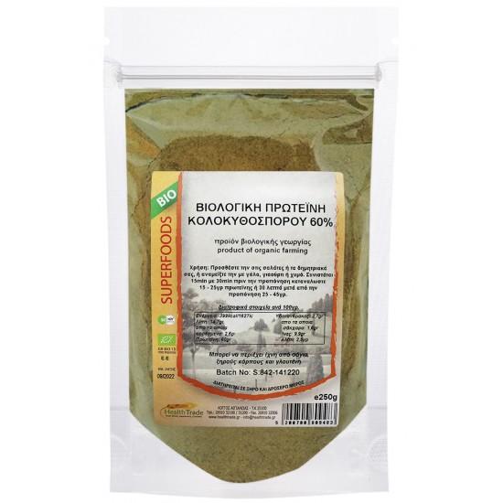 Pumpkin Seeds Protein (Πρωτεΐνη Κολοκυθόσπορου 60%) - Βιολογική ΠΡΩΤΕΪΝΕΣ ΦΥΤΙΚΕΣ