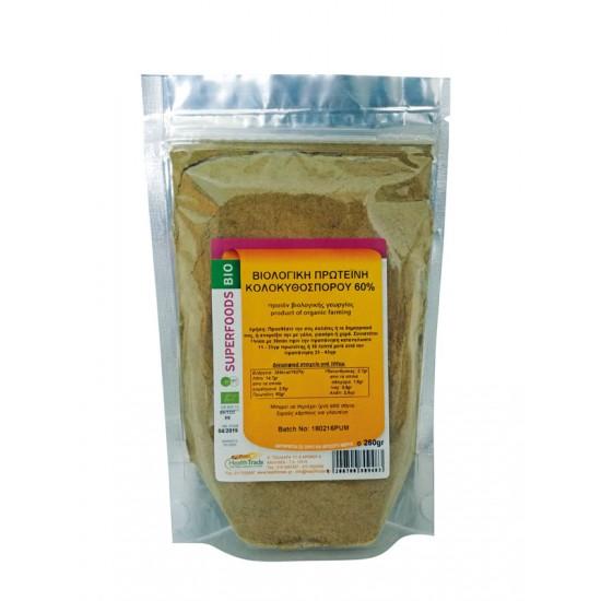 Pumpkin Seeds Protein (Πρωτεΐνη Κολοκυθόσπορου 60%) ΠΡΩΤΕΪΝΕΣ ΦΥΤΙΚΕΣ